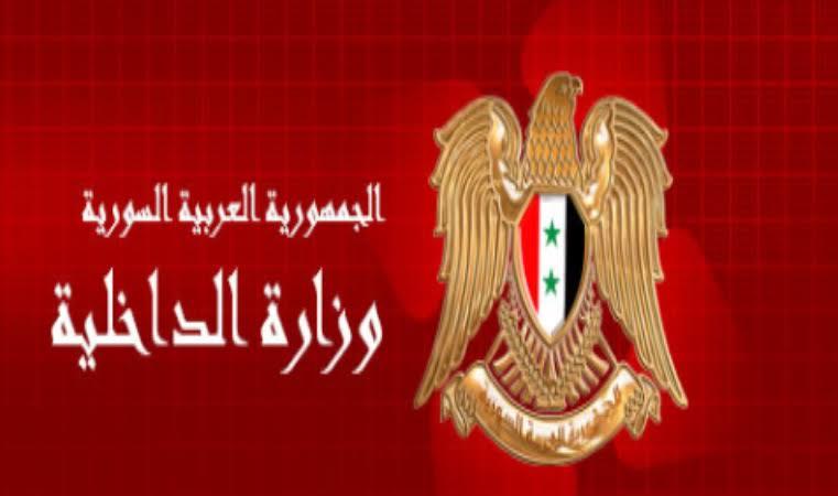 نقلات في «الداخلية» شملت قائدي شرطة ريف دمشق وحمص وعدد كبير من المعاونين