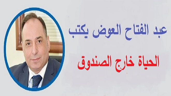 من دفتر وطن..عبد_الفتاح_العوضيكتب:
