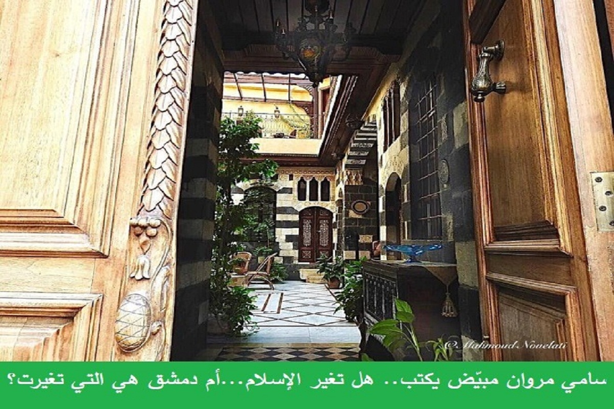 هل تغير الإسلام...أم دمشق هي التي تغيرت؟