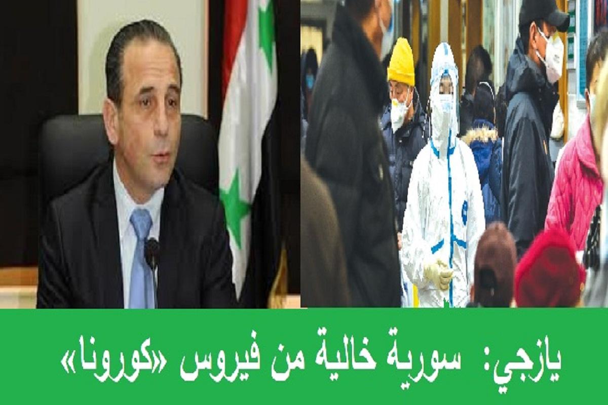 وزير الصحة: لا إصابات في سورية واتخذنا كل الاحتياطات الوقائية