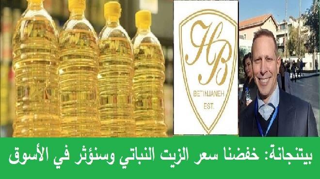 بيتنجانة: خفضنا سعر الزيت النباتي وسنؤثر في الأسوق