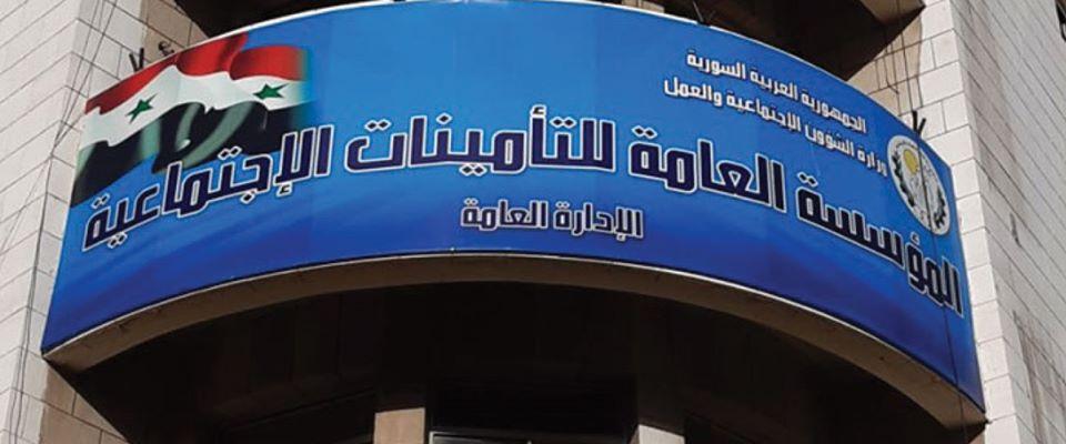 التأمينات الاجتماعية تودع 26 مليار ليرة في البنوك الخاصة لأن البنوك العامة رفضت استقبال ودائع المؤسسة