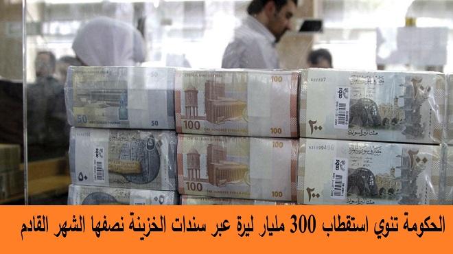 مدير بورصة دمشق: السوق جاهزة لتداول السندات وشهادات الإيداع