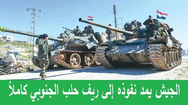 الجيش يسيطر على معظم طريق حماة حلب ويصل مشارف الأخيرة