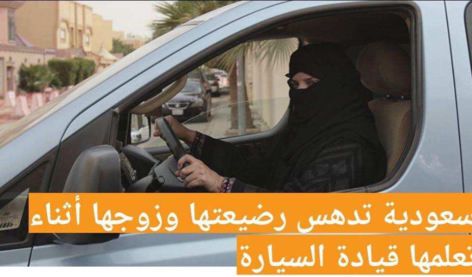 سعودية تدهس رضيعتها وزوجها أثناء تعلمها قيادة السيارة