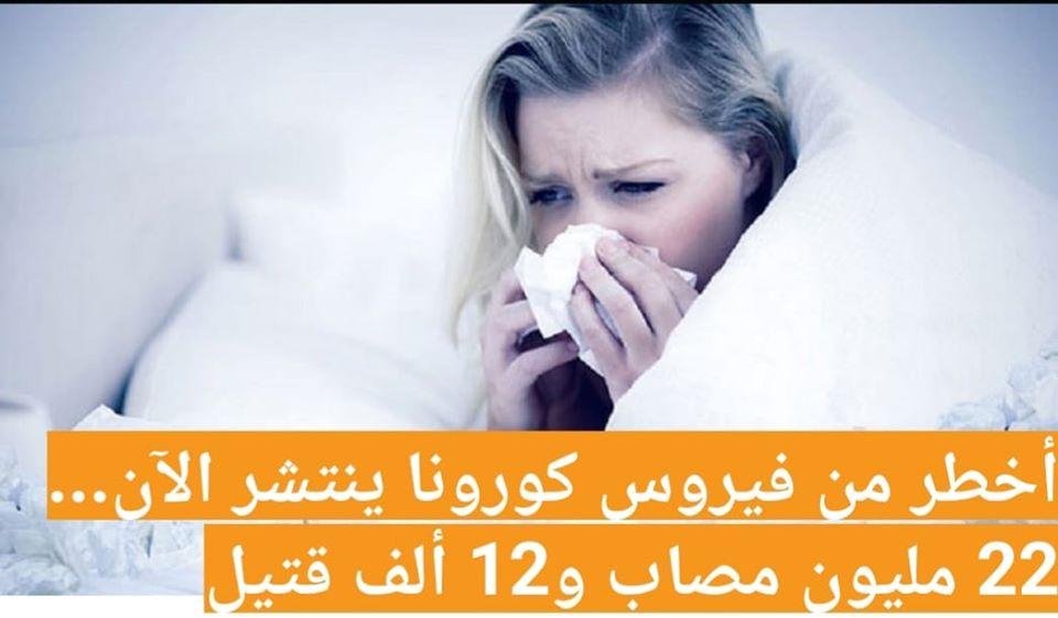 أخطر من فيروس كورونا ينتشر الآن... 22 مليون مصاب و12 ألف قتيل