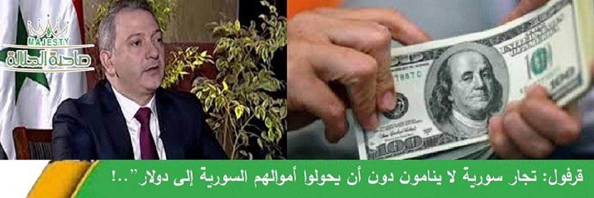 حاكم مصرف سورية المركزي: