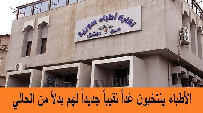 نقيب الأطباء السوريين: