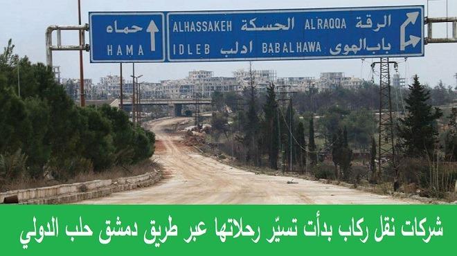 شركات نقل ركاب بدأت تسيّر رحلاتها عبر طريق دمشق حلب الدولي