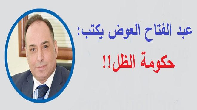 من دفتر وطن..عبد الفتاح العوضيكتب: