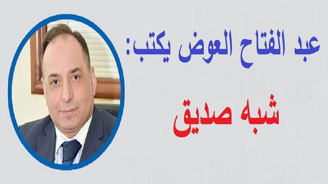 من دفتر وطن ..عبد الفتاح العوضيكتب: