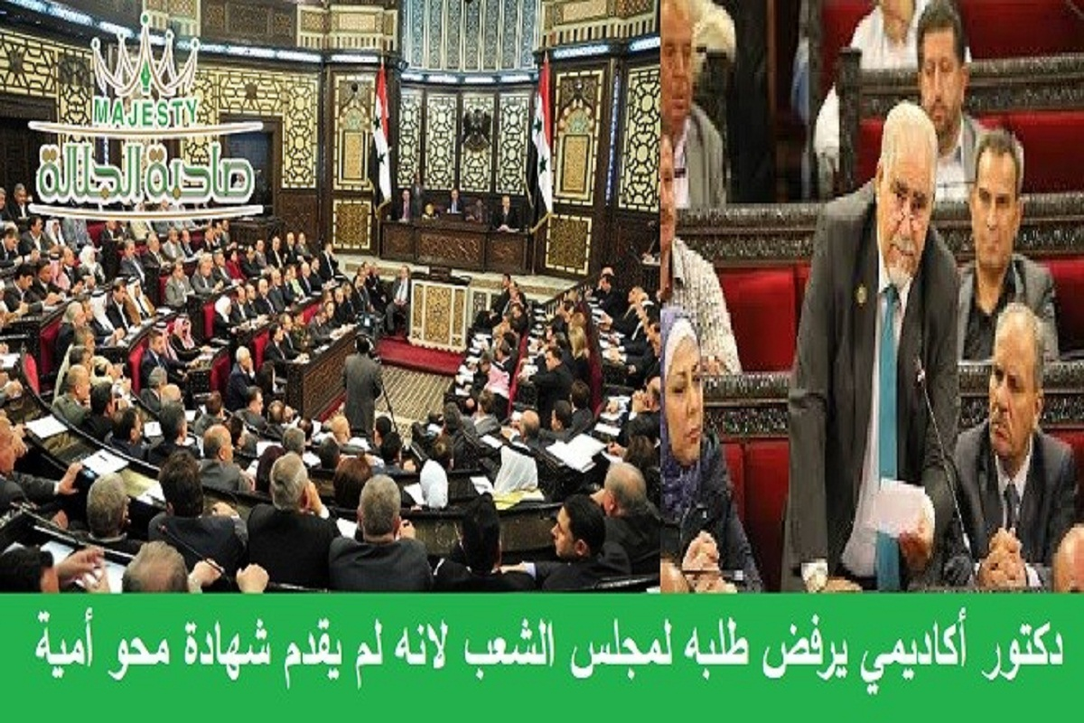 دكتور أكاديمي يُرفض طلبه لمجلس الشعب لانه لم يقدم شهادة محو امية .... علما انه عضو في المجلس !!!!!