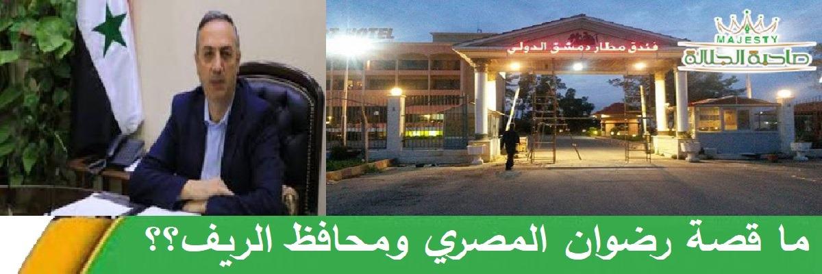 ماقصة رضوان المصري و محافظ الريف؟؟