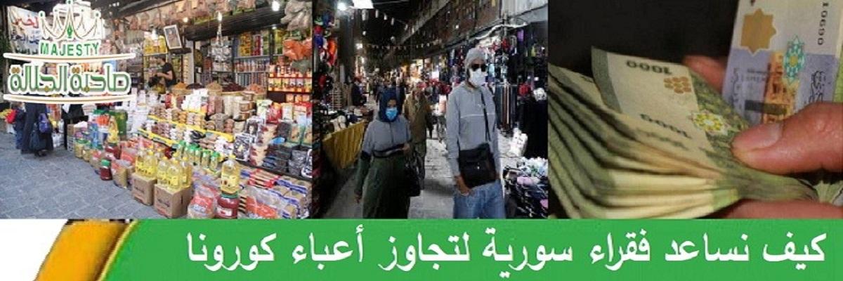 كيف نساعد فقراء سورية لتجاوز أعباءكورونا