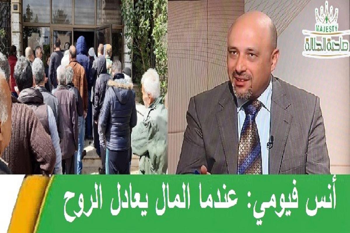 مصرفي سوري وحديث صريح حول اجرءات الحكومة لأساليب تسليم الرواتب