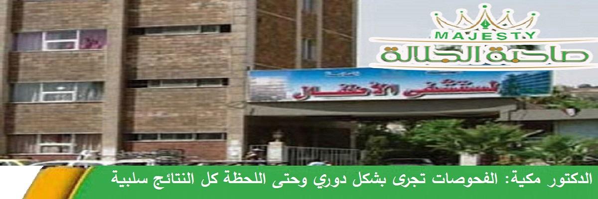 مدير مشفى الأطفال بدمشق لصاحبة الجلالة: