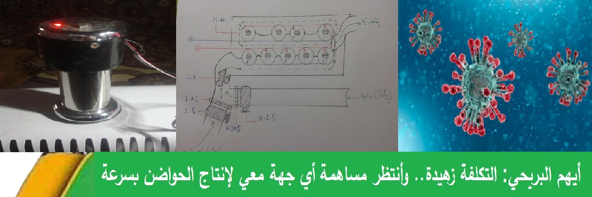 مخترع سوري شاب يقول: