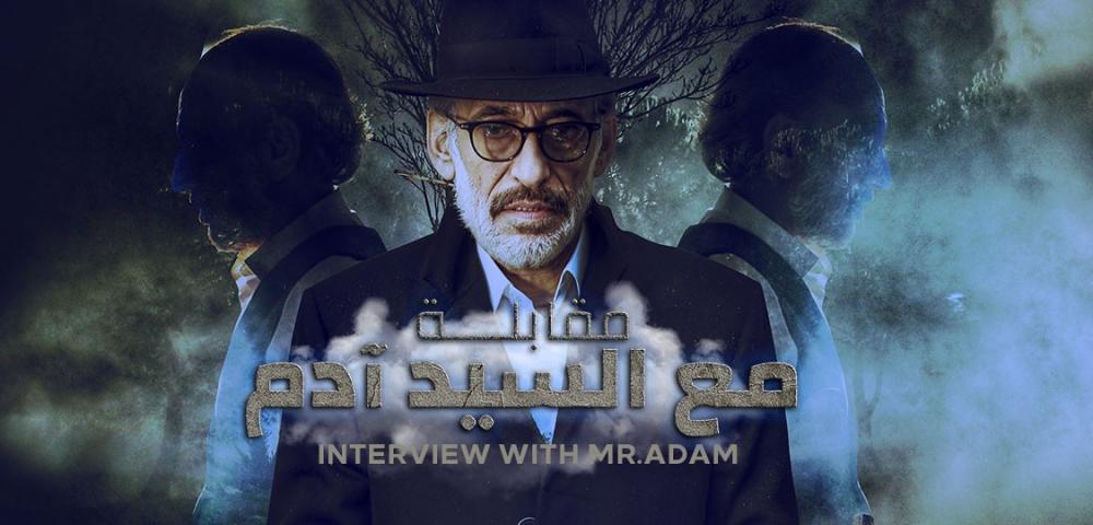 الإعلان عن جزء ثاني من مسلسل مقابلة مع السيد آدم