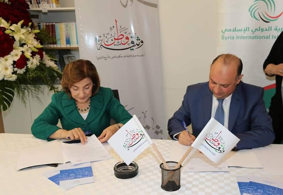 مذكرة تفاهم بين مؤسسة وثيقة وطن وبنك سورية الدولي الاسلامي