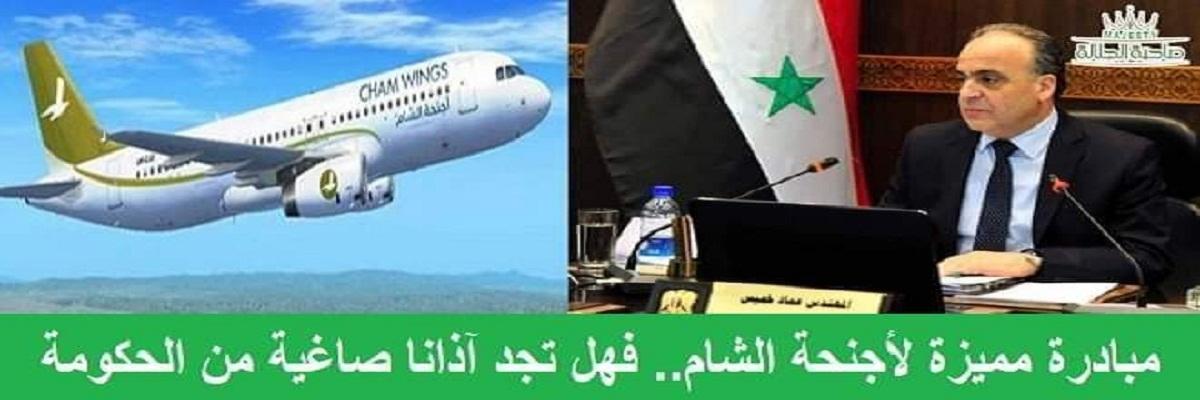 من أجنحة الشام إلى رئيس الوزراء مبادرة مميزة لأجنحة الشام.. فهل تجد آذانا صاغية من الحكومة