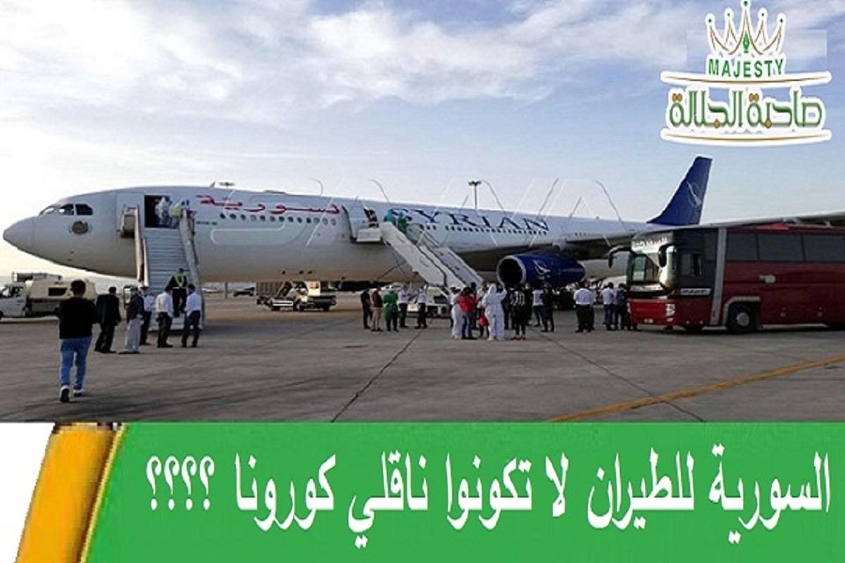 هل إصابات السوريين القادمين من الكويت بكورونا ناتج عن خطأ من السورية للطيران؟