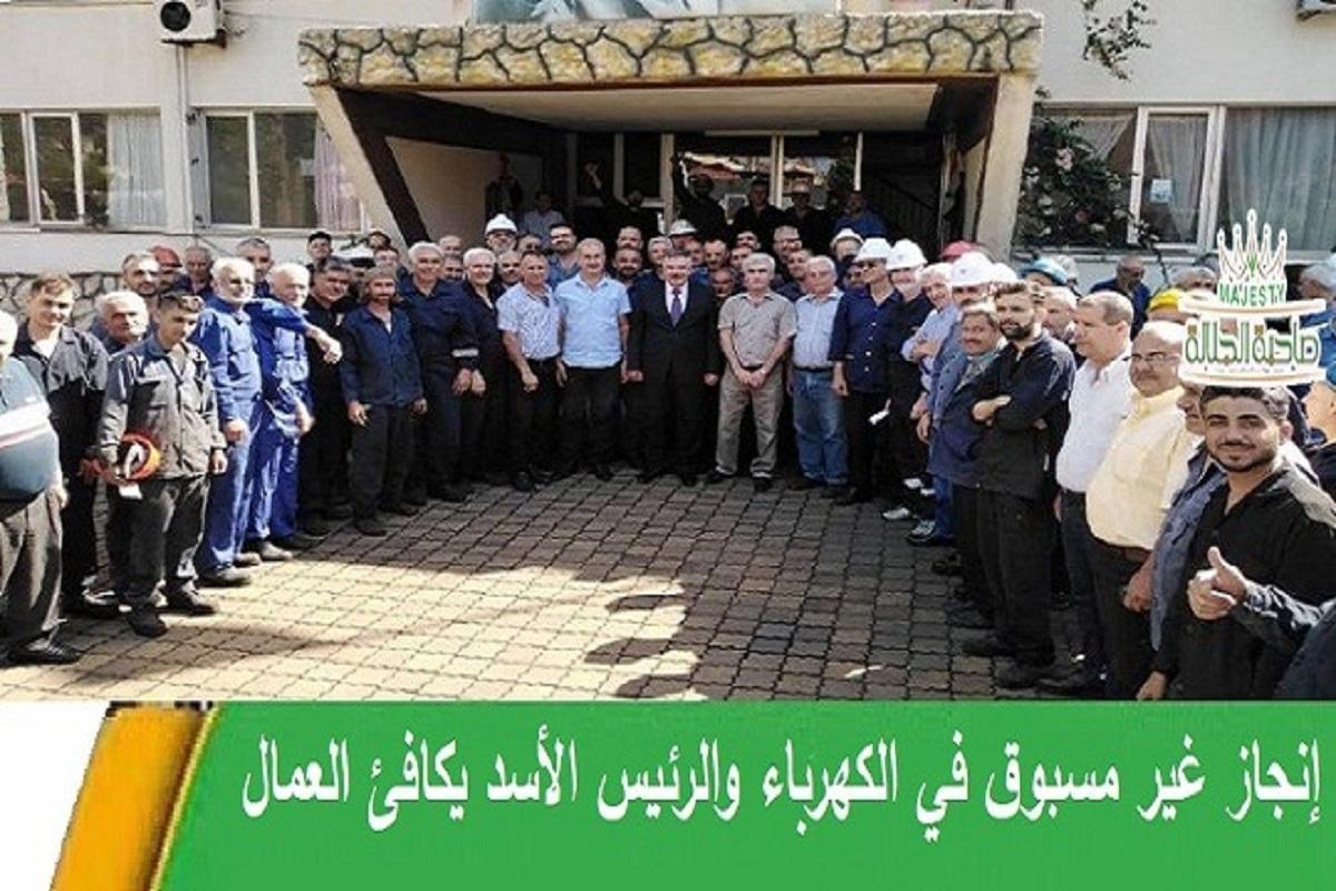 الرئيس الأسد يكافىء مهندسي وفنيي وزارة الكهرباء الذين أصلحوا محطة بانياس بخبرات محلية