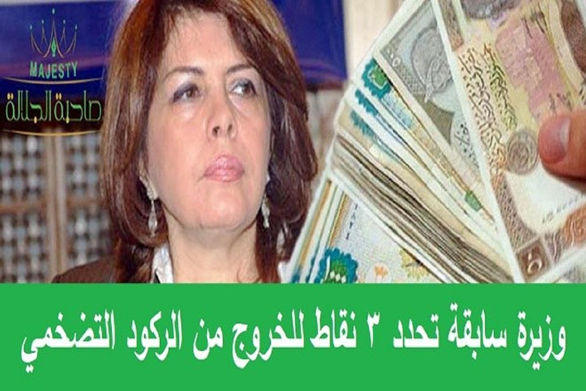 وزيرة سابقة تحدد ٣ نقاط للخروج من الركود التضخمي