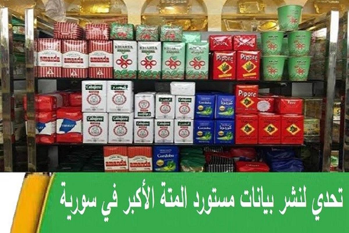 حوت المتة في سورية يستورد بنحو 60 مليار ليرة سنوياُ