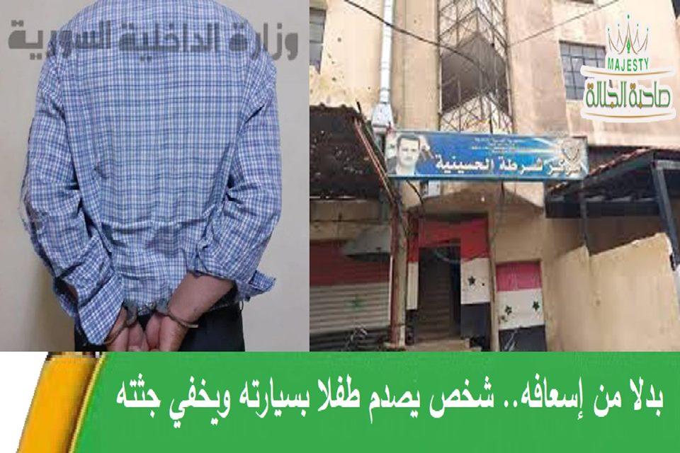 حدث في ريف دمشق