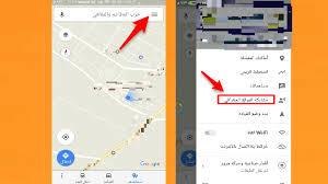طريقة تتبع مكان جوالك الضائع على خرائط جوجل