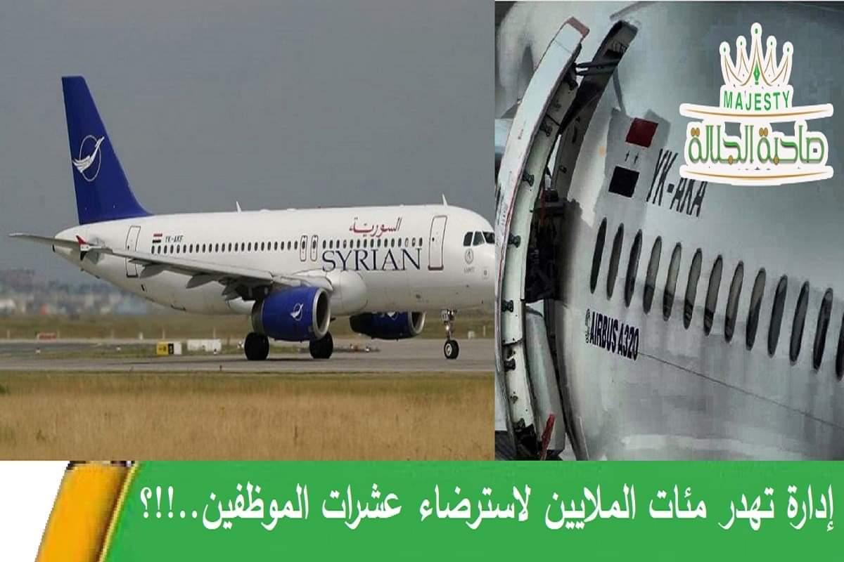 """قرار فاشل يهدر مئات الملايين في """"السورية للطيران"""""""