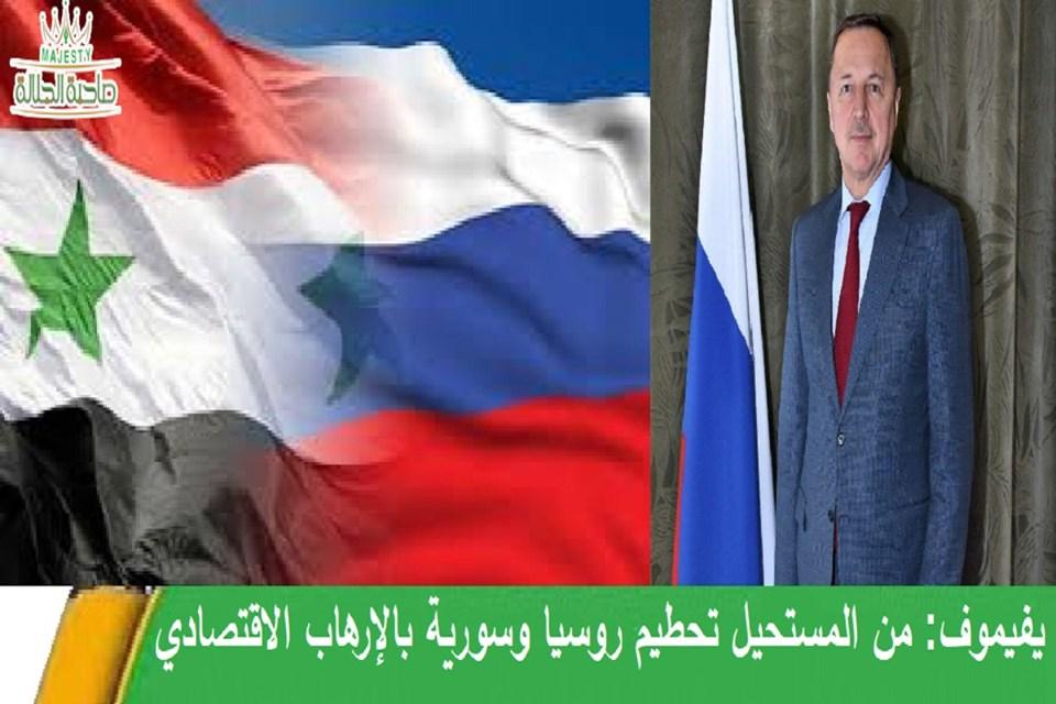 مبعوث الرئيس بوتين.. لن نترك سورية لوحدها في هذه الأيام العصيبة