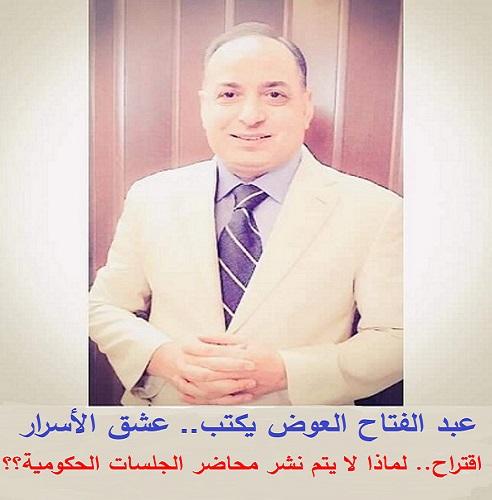 من دفتر وطن..عبد الفتاح العوضيكتب.. عشق الأسرار