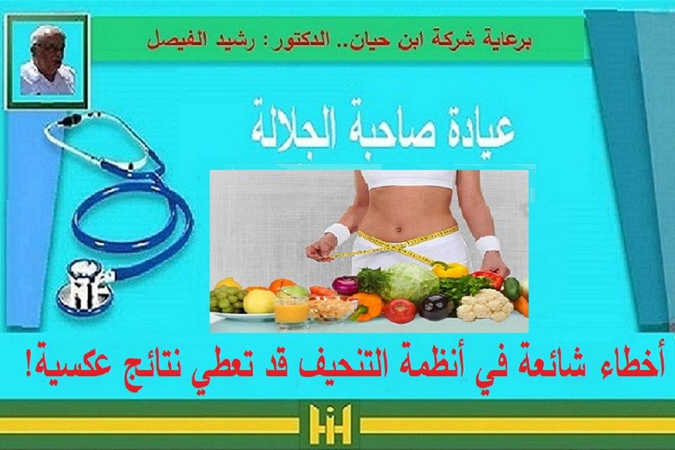 عيادة صاحبة الجلالةبرعايةشركة ابن_حيان.. الدكتور: رشيد الفيصل