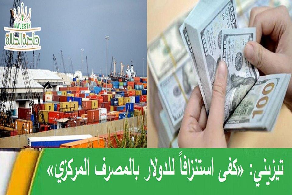 خبير اقتصادي يطالب بإيقاف تمويل المستوردات بالقطع الأجنبي