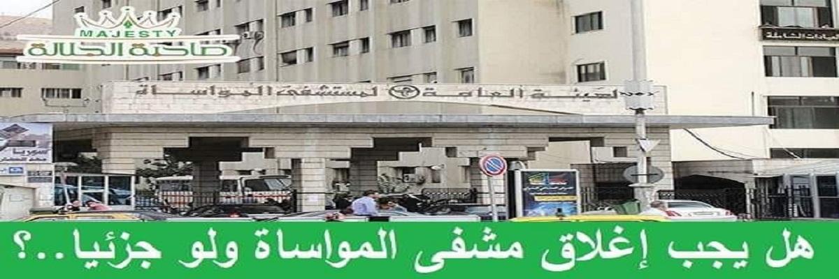 كورونا يصيب 3 أطباء وعدد من الممرضين في المواساة