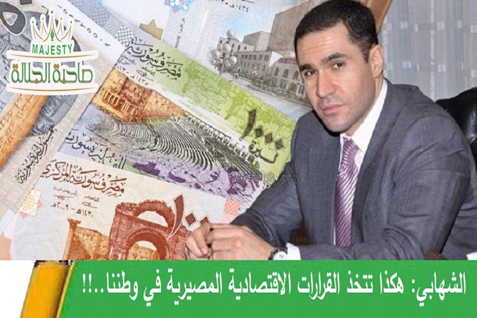الشهابي:عندما سألني رئيس الوزراء. ...عندك معمل نسيج ؟..!!