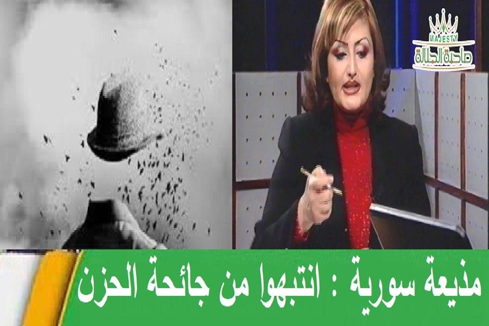 مذيعة سورية : انتبهوا من جائحة الحزن