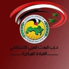 إعفاء قيادات بعثية تدخلت لصالح مرشحين مستقلين