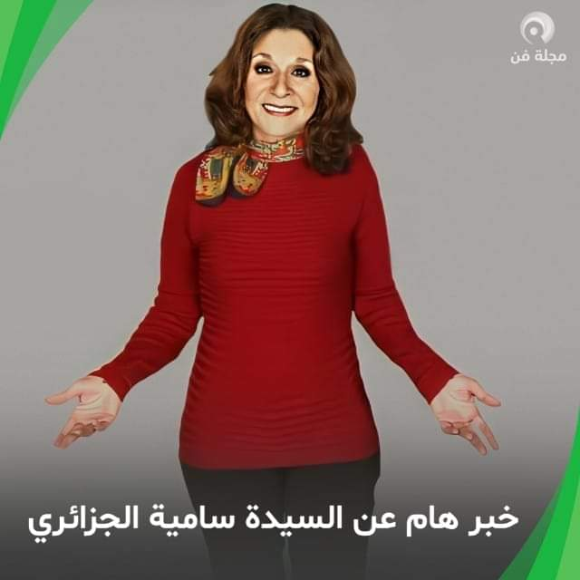 خبر هام عن الفنانة الكبيرةسامية_الجزائري