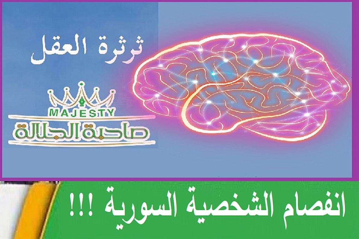 انفصام الشخصية السورية !!!