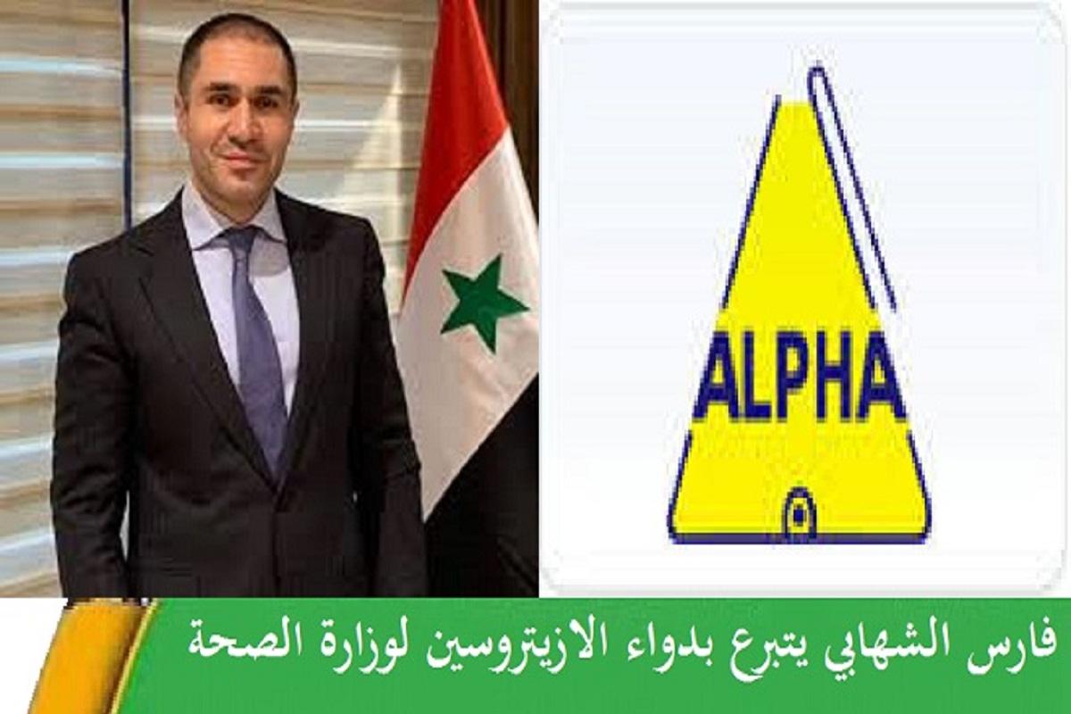 فارس الشهابي يتبرع بدواء الازيتروسين لوزارة الصحة