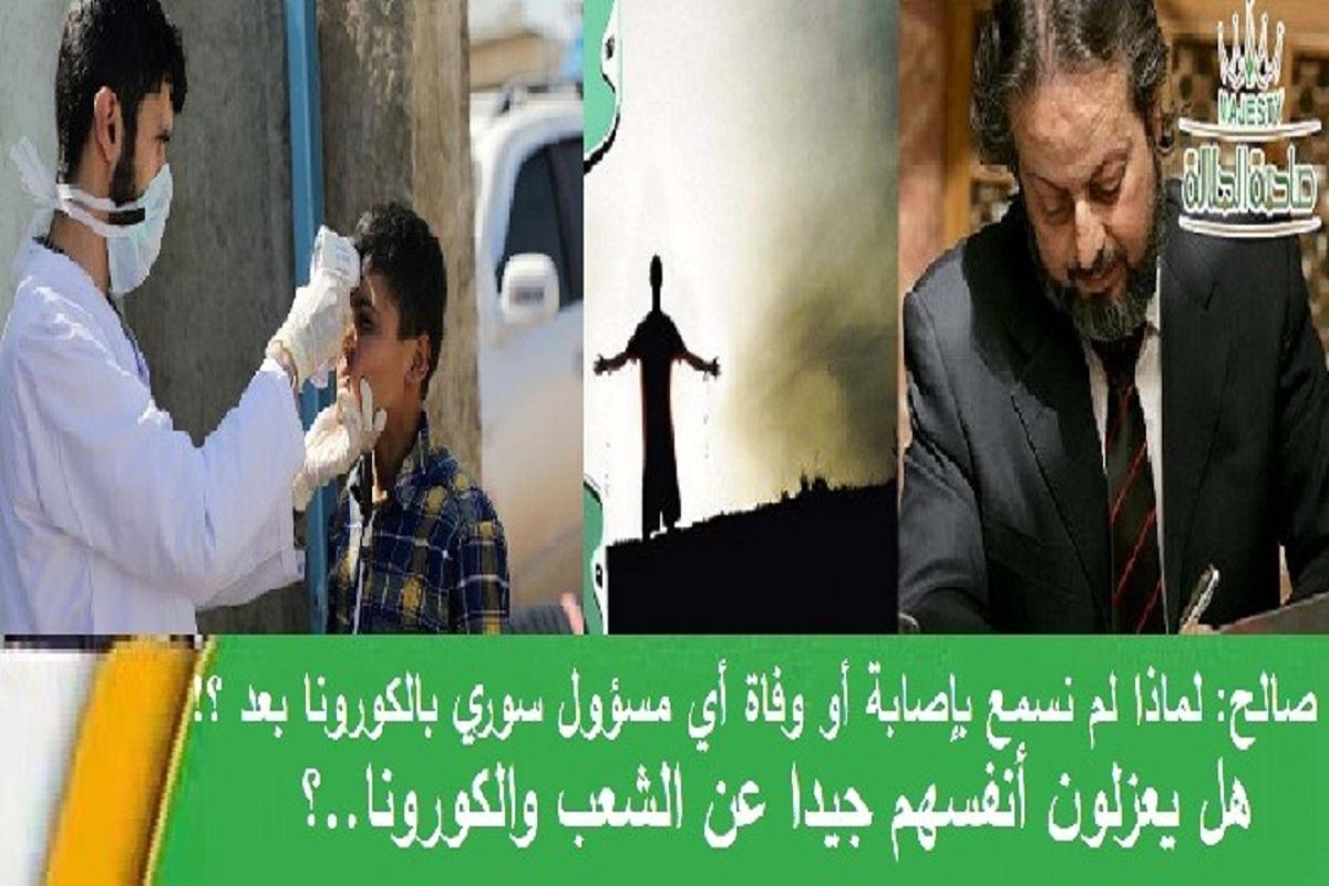 نبيل صالح عن الكورونا في سورية الجميع يكذب عليكم.. لماذا لا يصاب المسؤولين؟