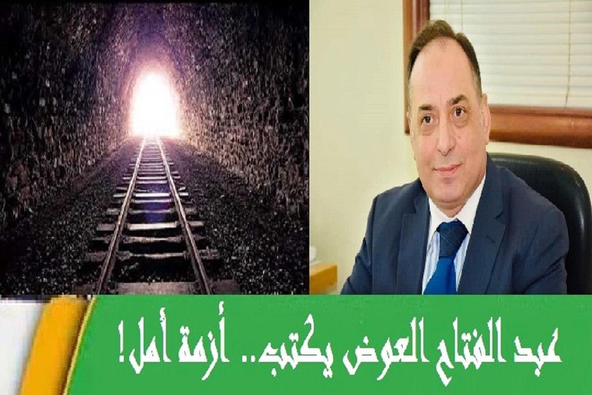 عبد الفتاح العوض يكتب.. أزمة أمل!