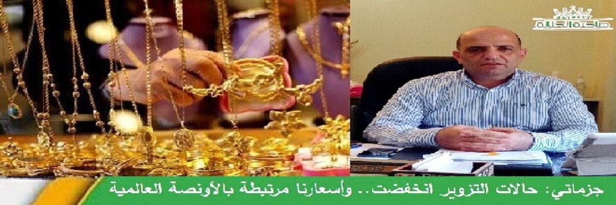 رئيس جمعية الصاغة بدمشق لصاحبة الجلالة: