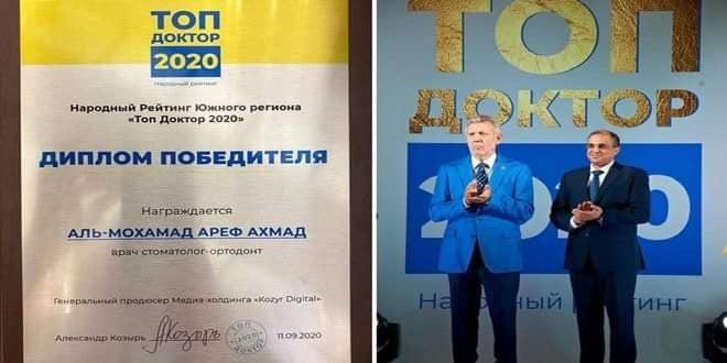 سوري مغترب يحصل على لقب أفضل طبيب في أوكرانيا