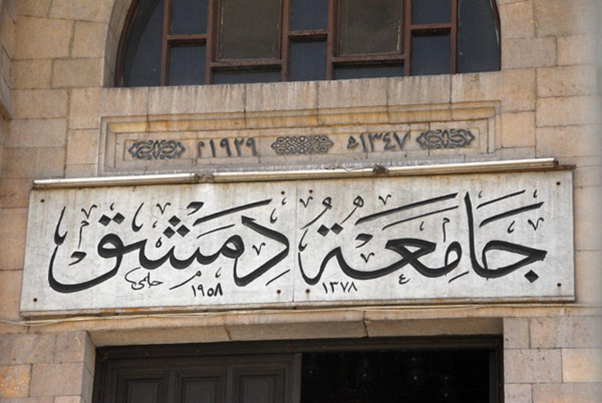 تأخر إعلان النتائج الامتحانية في جامعة دمشق.. الطلاب يشتكون والجامعة توضّح