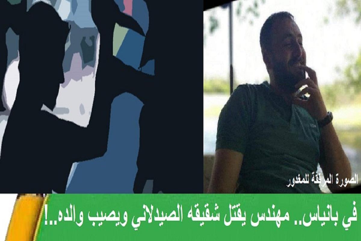 فيبانياس.. مهندس يقتل شقيقه الصيدلاني ويصيب والده..!
