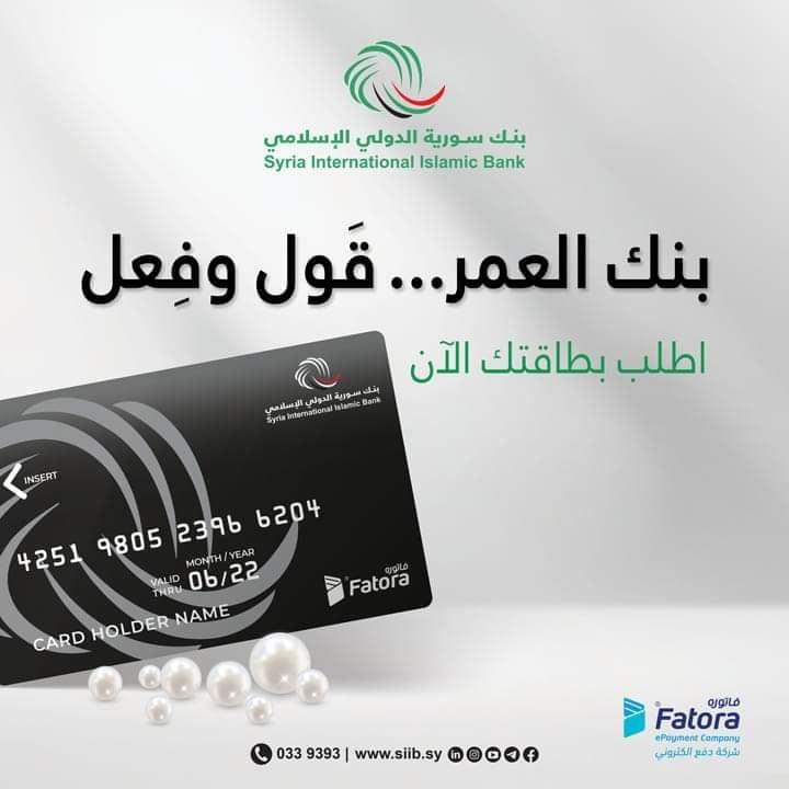 بنك سورية الدولي الإسلامي يعيد تفعيل خدمة الصرافات الألية ... بطاقة مصرفية جديدة