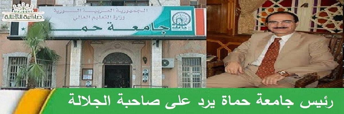 رئيس جامعة حماة يرد على صاحبة الجلالة: